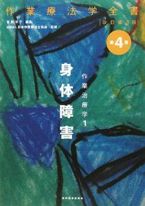 身体障害 作業治療学1 作業療法学全書4