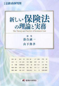 新しい保険法の理論と実務