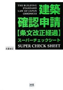 建築確認申請【条文改正経過】スーパーチェックシート