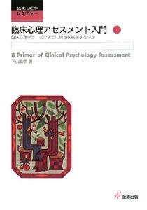 臨床心理アセスメント入門