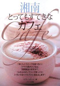 湘南とってもすてきなカフェ