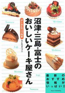 沼津・三島・富士のおいしいケーキ屋さん データ&マップ付き