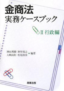 金商法実務ケースブック