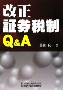 改正 証券税制Q&A