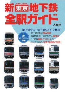 新・東京地下鉄全駅ガイド