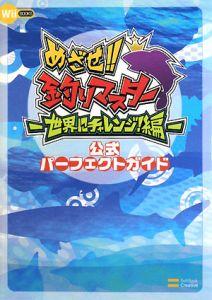 めざせ!!釣りマスター-世界にチャレンジ!編- 公式パーフェクトガイド