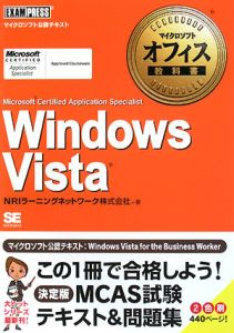 Windows Vista Microsoft Certified Application Specialist