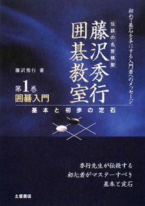 『囲碁入門』藤沢秀行