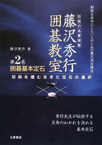 『囲碁基本定石 藤沢秀行囲碁教室-伝説の名誉棋聖-2』藤沢秀行