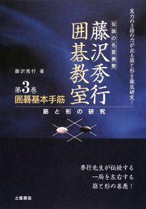 囲碁基本手筋 藤沢秀行囲碁教室-伝説の名誉棋聖-3