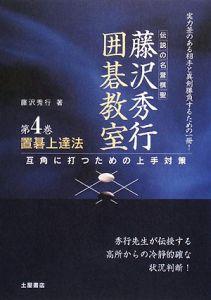置碁上達法 藤沢秀行囲碁教室-伝説の名誉棋聖-4