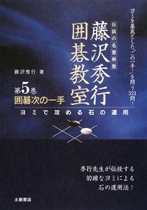 囲碁次の一手 藤沢秀行囲碁教室-伝説の名誉棋聖-5