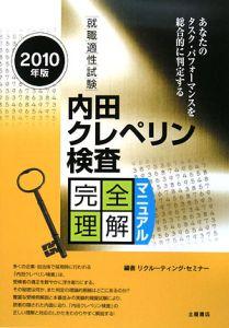 内田クレペリン検査 完全理解マニュアル 2010