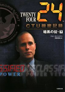 24-twenty four- CTU機密記録 暗黒の掟