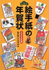 絵手紙の年賀状 2009