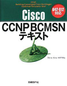 Cisco CCNP BCMSNテキスト 642-812対応