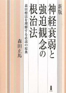 『神経衰弱と強迫観念の根治法』森田正馬