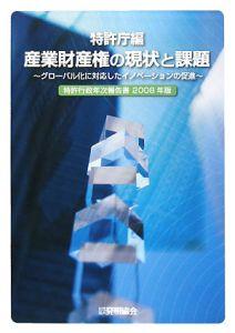 特許行政年次報告書 特許庁編 産業財産権の現状と課題 2008
