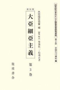 20世紀日本のアジア関係重要研究資料 第2部 定期刊行資料2 大亞細亞主義3