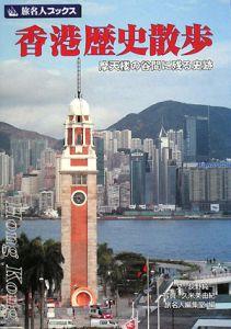 旅名人ブックス 香港歴史散歩
