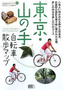 『東京・山の手 自転車散歩マップ』自転車生活ブックス編集部