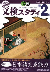 日本語文章能力検定 文検スタディ準2級問題集<改訂版>