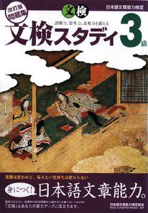 日本語文章能力検定 文検スタディ3級問題集<改訂版>