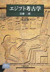 エジプト考古学<改訂版>