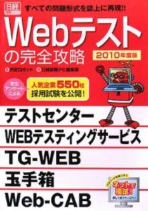 Webテストの完全攻略 2010