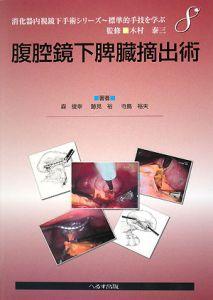腹腔鏡下脾臓摘出術 消化器内視鏡下手術シリーズ~標準的手技を学ぶ8