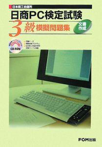 日本PC検定試験文書作成3級模擬問題集 ROM付