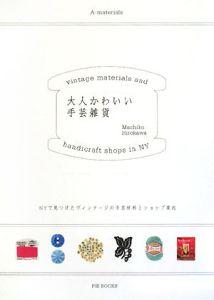 広川マチ子『大人かわいい手芸雑貨』