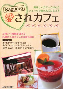 『Sapporo 愛されカフェ』ロバート・ギローム
