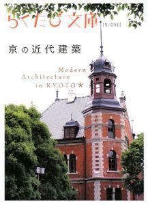 らくたび文庫 京の近代建築
