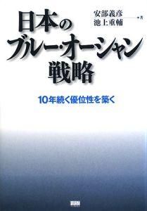 日本のブルー・オーシャン戦略