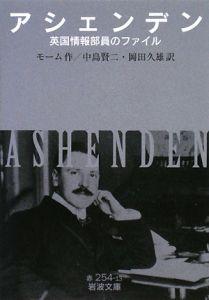 アシェンデン