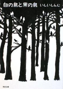 白の鳥と黒の鳥