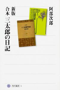 合本 三太郎の日記<新版>