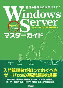 Windows Server マスターガイド