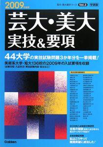芸大・美大 実技&要項 2009