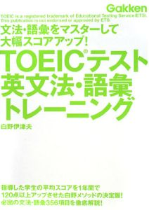 TOEICテスト英文法・語彙トレーニング