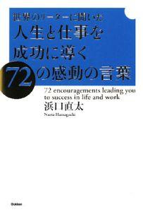 『世界のリーダーに聞いた 人生と仕事を成功に導く72の感動の言葉』浜口直太