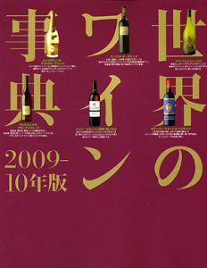 世界のワイン事典 2009-2010