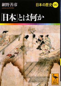 「日本」とは何か 日本の歴史0