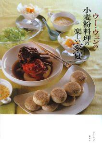 ウー・ウェンの小麦粉料理の楽しい家宴-おもてなし-