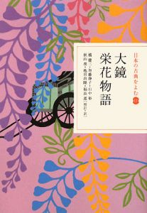 大鏡;栄花物語 日本の古典を読む11