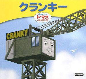 クランキー