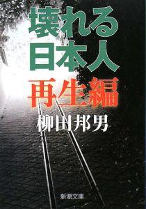 壊れる日本人 再生編