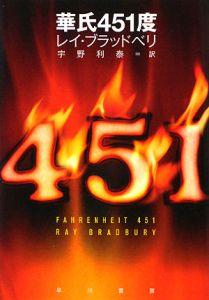 『華氏451度』レイ・ブラッドベリ