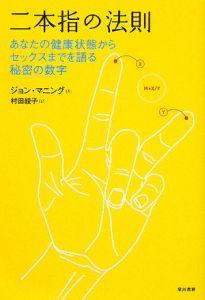 二本指の法則
